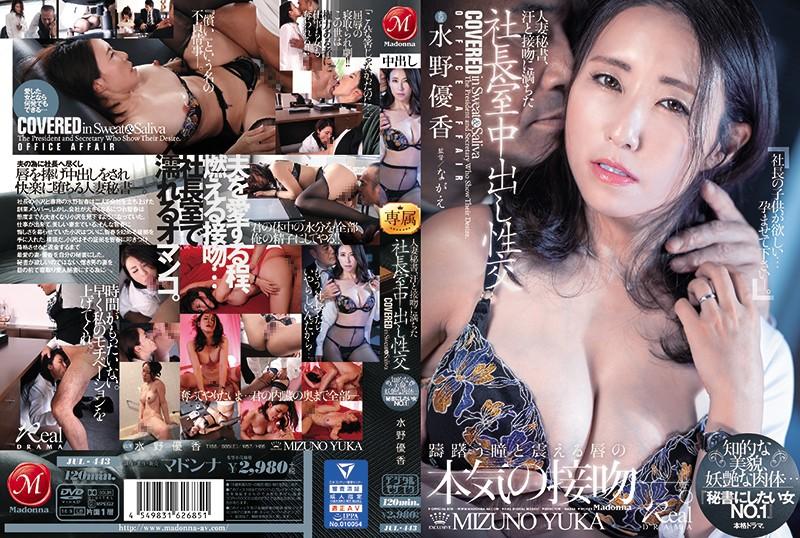 JUL-443 Mizuno Yuuka Bewitching Body - 1080HD