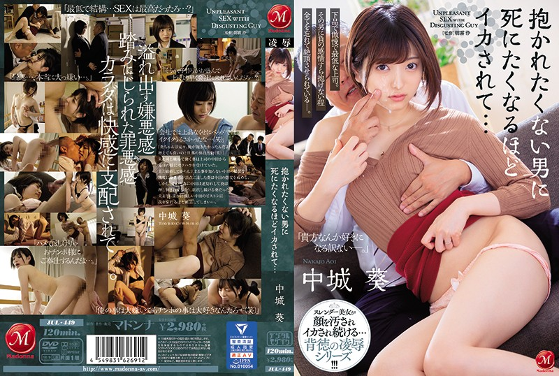 JUL-449 Nakajou Aoi Married Woman - 1080HD