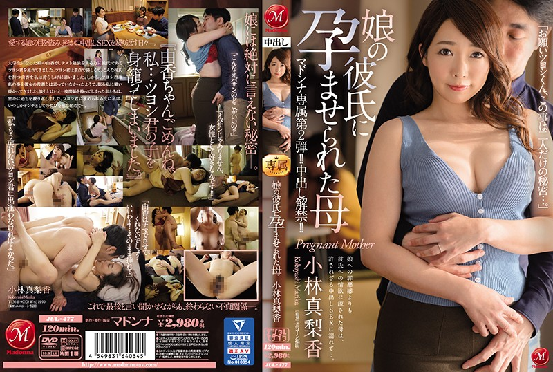 JUL-477 Kobayashi Marika Daughter's Boyfriend - 1080HD