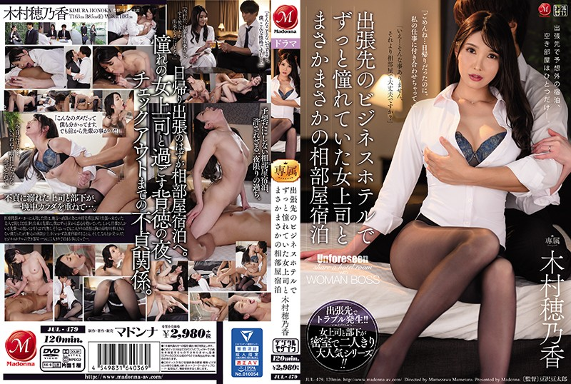 JUL-479 Kimura Honoka Business Trip - 1080HD
