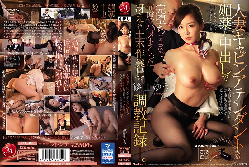 JUL-499 Shinoda Yuu Married Woman - 1080HD