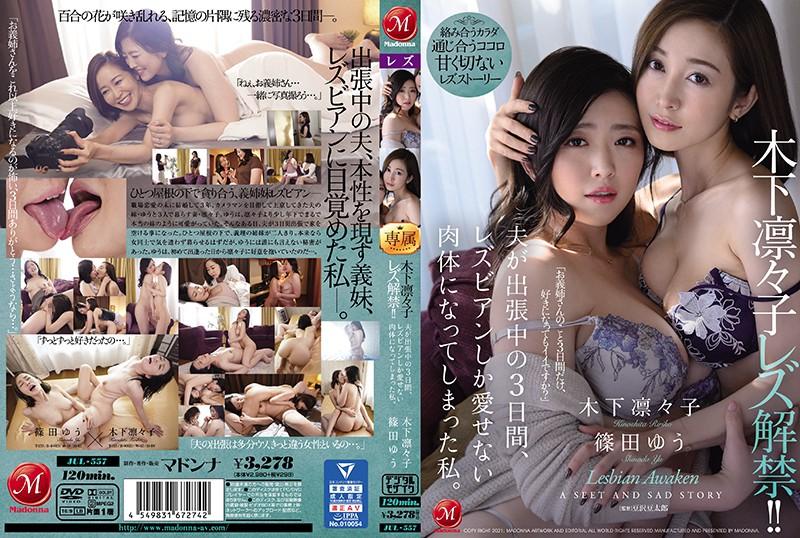 JUL-557 Shinoda Yuu Kinoshita Ririko - 1080HD