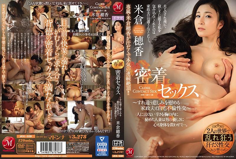 JUL-559 Yonekura Honoka Housekeeper - 1080HD