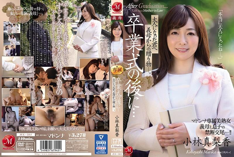 JUL-584 Kobayashi Marika My Mother-in-law - 1080HD