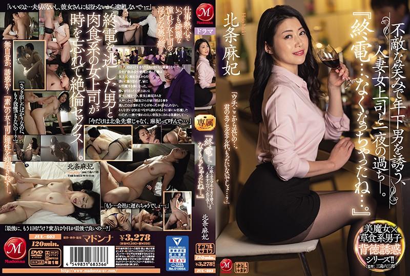 JUL-603 Hojo Maki Fearless Smile - 1080HD