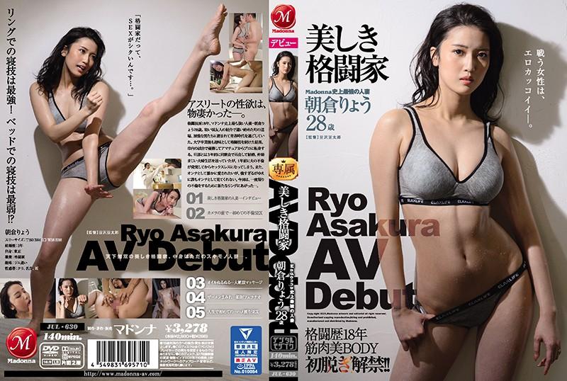 JUL-630 Madonna史上最強の人妻 美しき格闘家 朝倉りょう 28歳 AV Debut