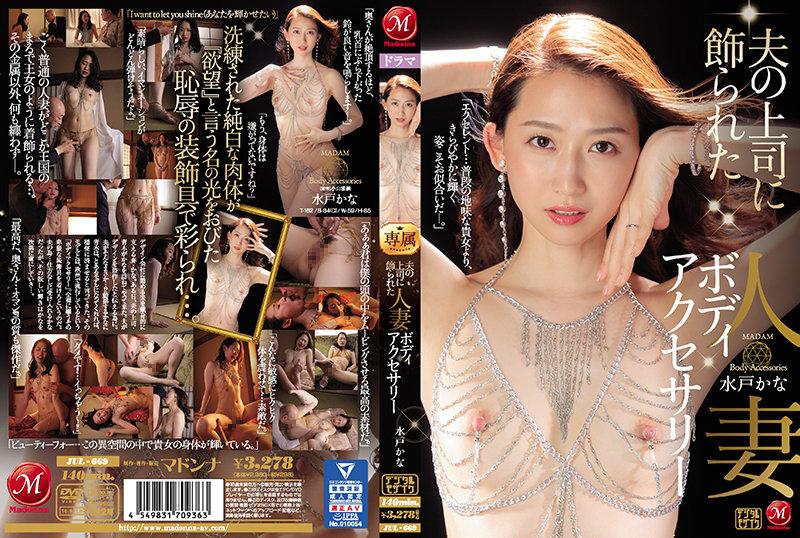 JUL-669 Mito Kana Husband's Boss - 1080HD