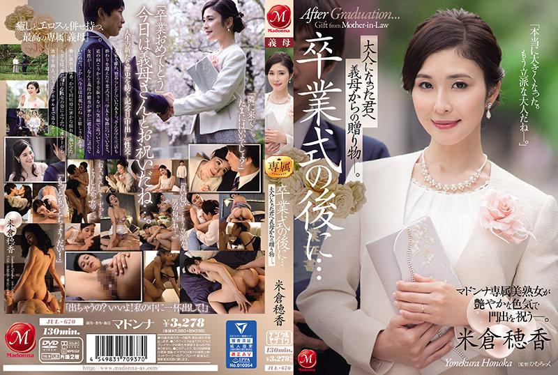 JUL-670 Yonekura Honoka My Mother-in-law - 1080HD