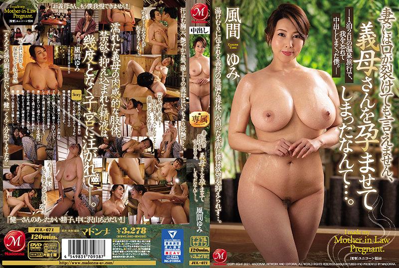 JUL-671 Kazama Yumi Hot Spring Trip - 1080HD