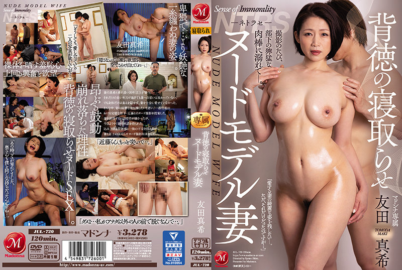 JUL-720 背徳の寝取らせヌードモデル妻 友田真希
