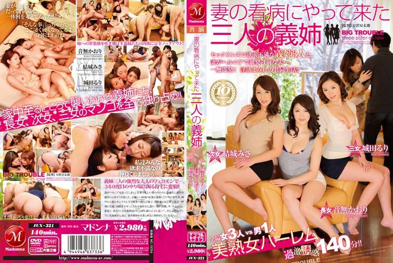 JUX-321 Misa Yuuki Sister-in-law Came Wife Nursed - 1080HD