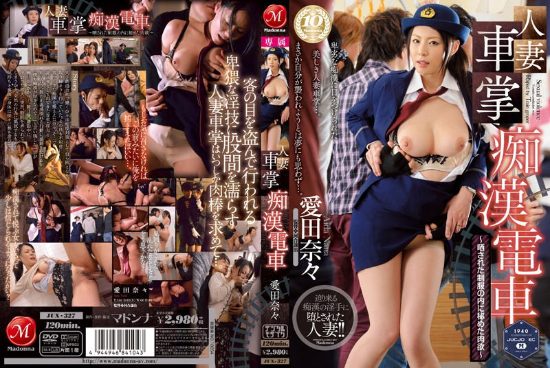 JUX-327 Aida Nana Uniform Housewife Train Conductor - 1080HD