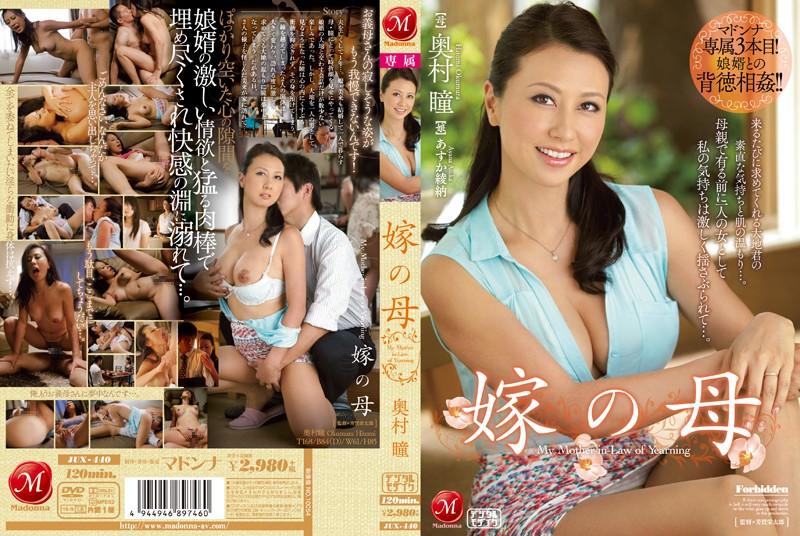 JUX-440 Hitomi Okumura Mother Of Bride - 1080HD