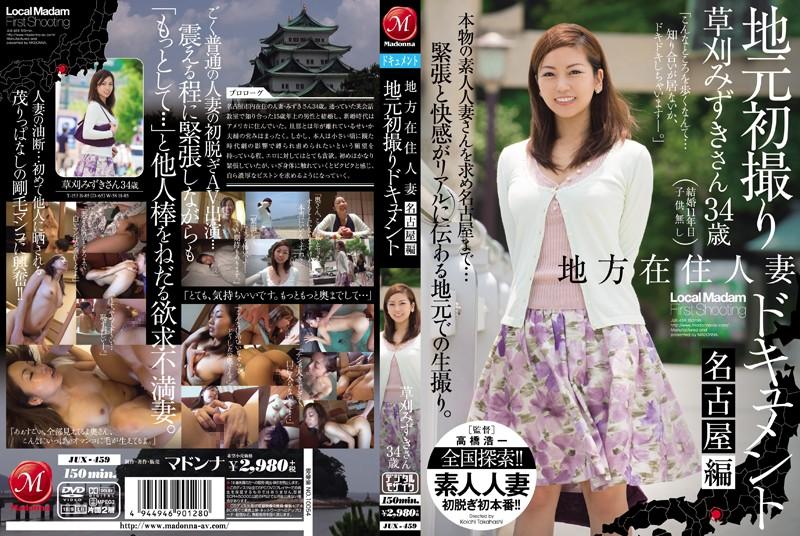 JUX-459 Kusakari Mizuki Resident Wife - 720HD