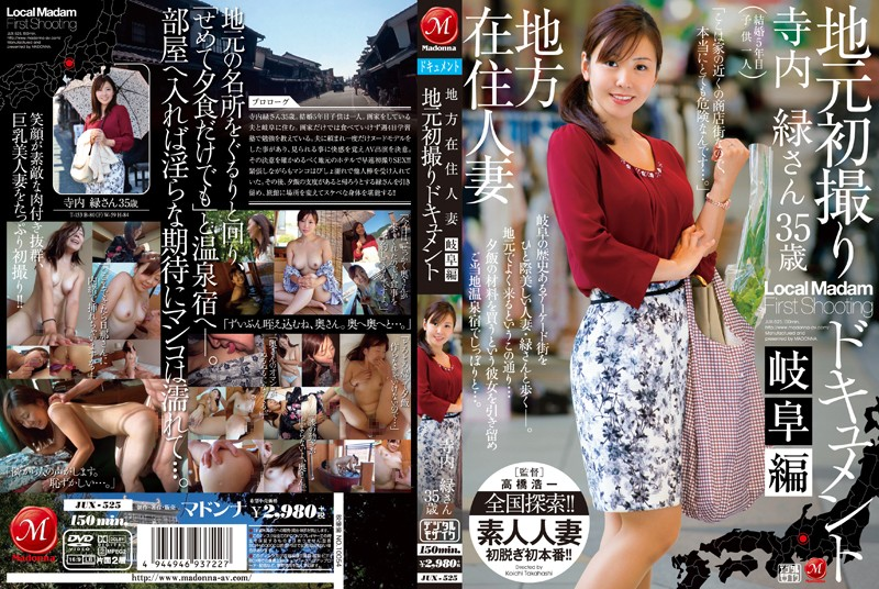 JUX-525 Resident Married First Take Document - 720HD
