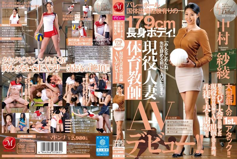 JUX-600 Nakamura Saya Volleyball Player 179cm - 720HD