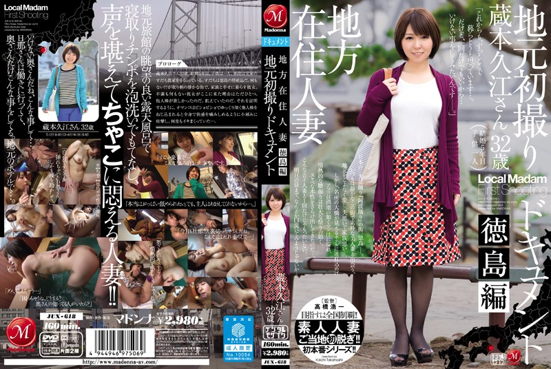 JUX-618 Kuramoto Hisae Resident Married - 720HD