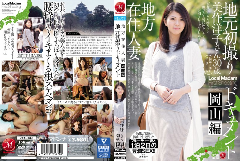 JUX-904 Yoko Mimasaka Local Resident Married - 1080HD