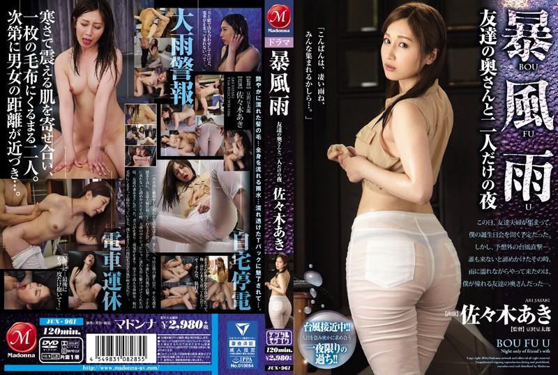 JUX-961 Aki Sasaki Wife Of The Storm Friends - 1080HD