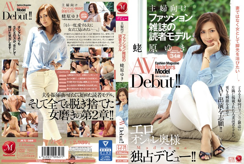 JUX-980 Yuki Ebihara Fashion Model AV Debut - 1080HD