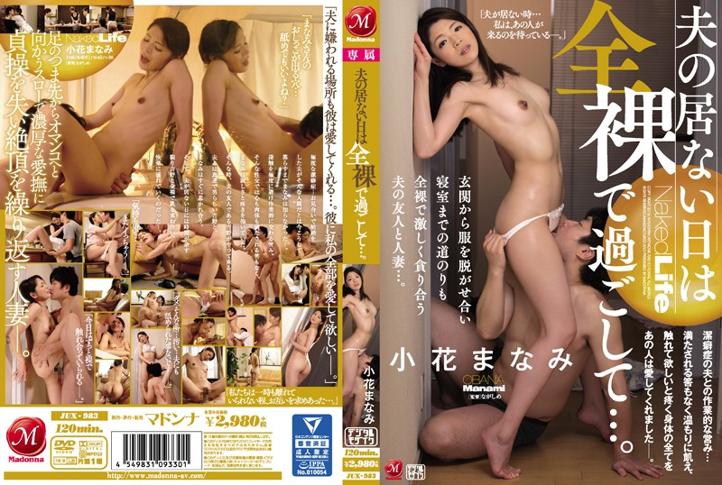 JUX-983 Obana Manami Spent In The Nude - 1080HD