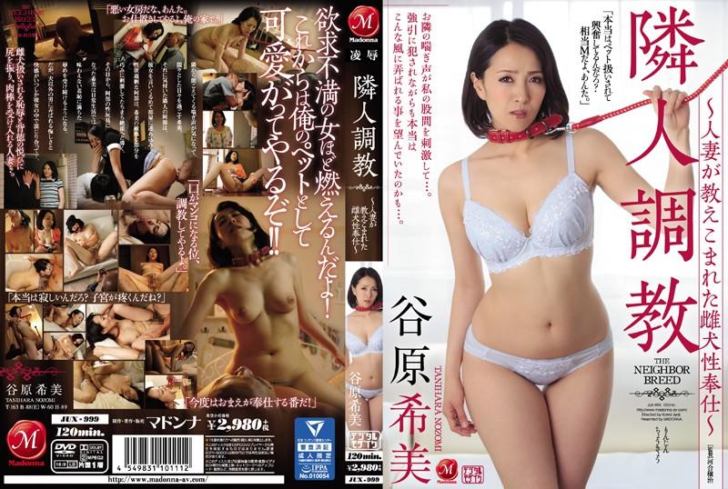 JUX-999 Tanihara Nozomi Neighbor Torture - 1080HD