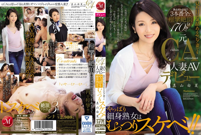 JUY-018 Mayama Yuka Original Married AV Debut - 1080HD