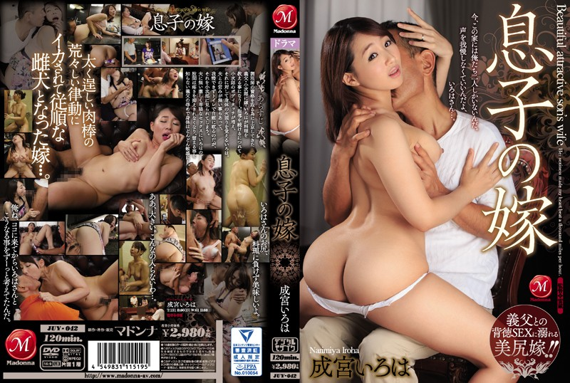 JUY-042 Narumiya Iroha Daughter-in-law - HD