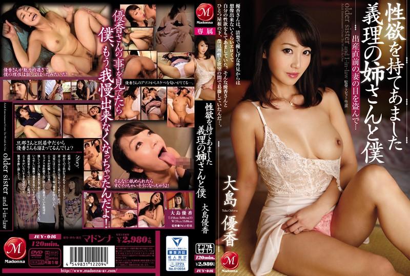 JUY-046 Yuka Oshima Stealing Libido Sister - 1080HD