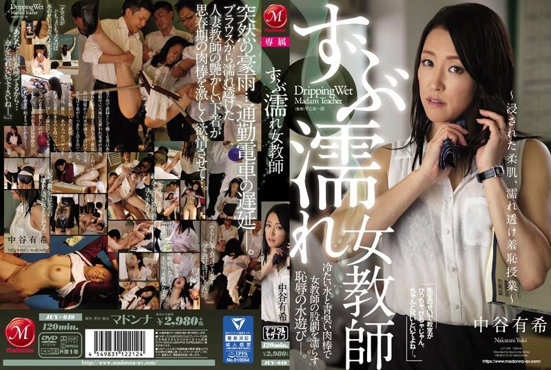JUY-049 Yuki Nakatani Soaked Woman Teacher - 1080HD