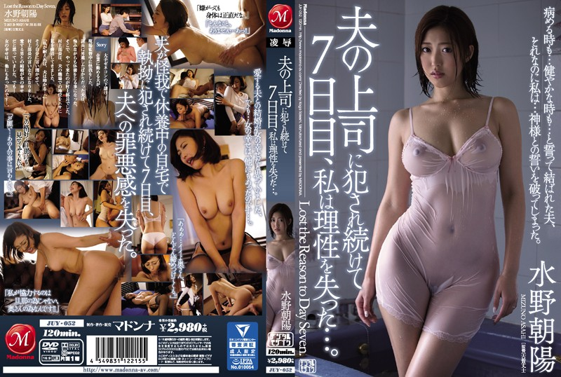 JUY-052 Mizuno Asahi Committed To The Boss - 1080HD