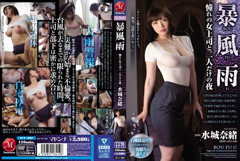 JUY-091 Nao Mizuki SEX Woman Boss - 1080HD