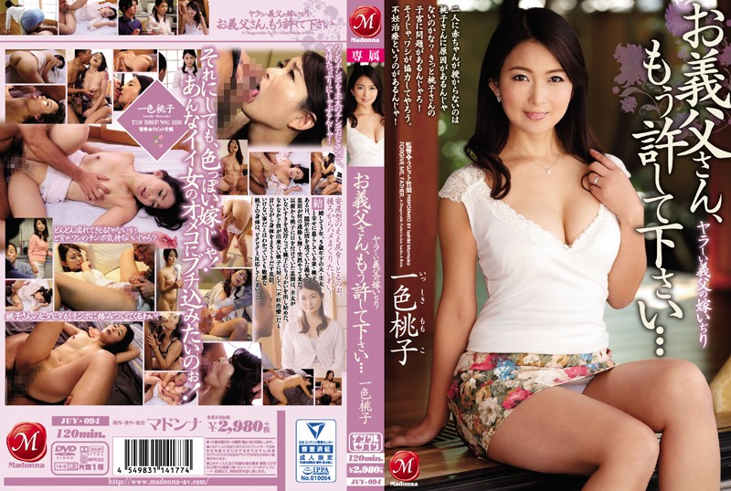 JUY-094 Isshiki Momoko SEX Father-in-law - 1080HD