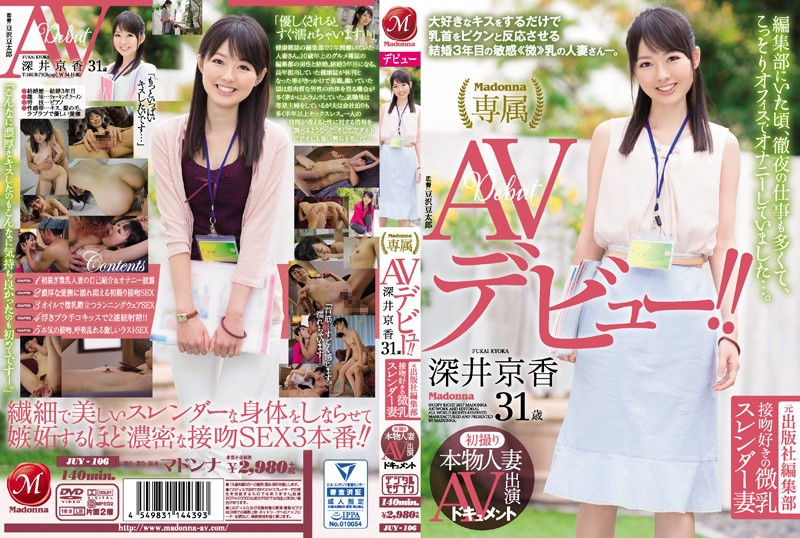 JUY-106 Fukai Kyoka Real Housewife AV Debut - 1080HD