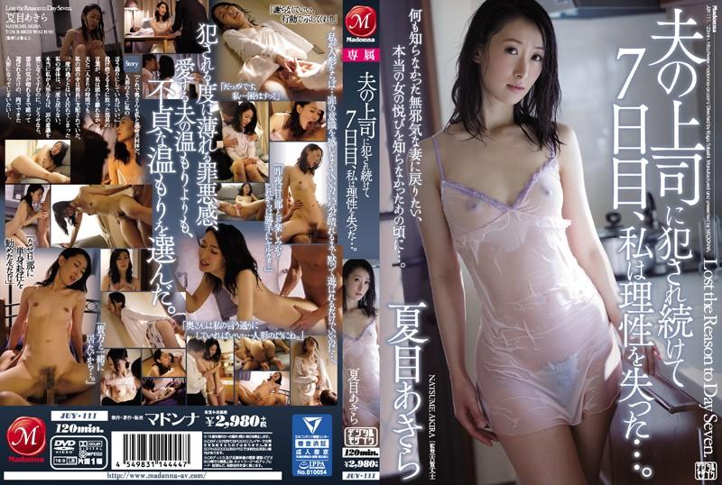 JUY-111 Itou Eri SEX Boss Of The Husband - 1080HD