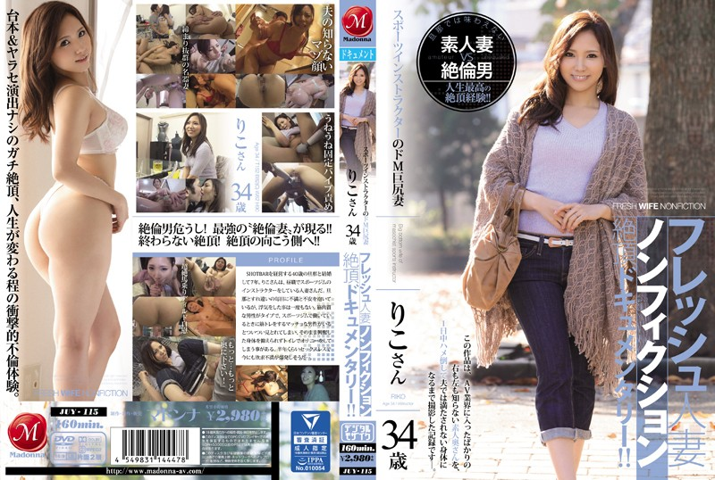 JUY-115 Riko Wife 34-year-old Sports Instructor - 1080HD