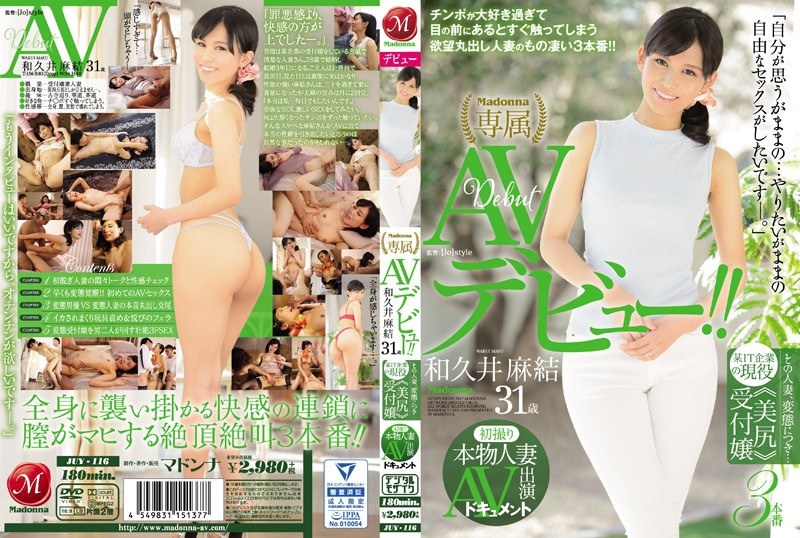 JUY-116 Wakui Mayu Real Housewife AV Debut - 1080HD