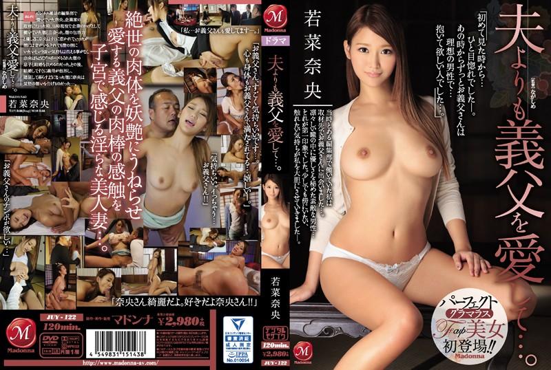 JUY-122 Nao Wakana Love Father-in-law - 1080HD