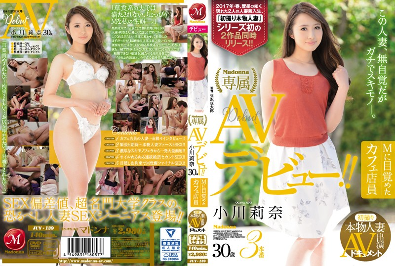 JUY-139 Ogawa Rina 30-year-old AV Debut - 1080HD