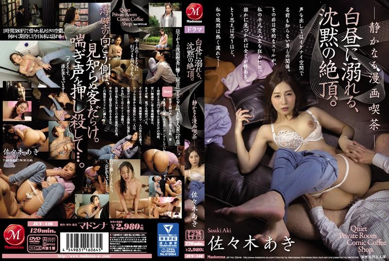 JUY-146 Aki Sasaki Quiet Manga Cafe - 1080HD