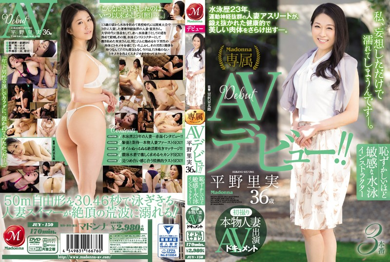 JUY-150 Osamu Norimi 36-year-old AV Debut - 1080HD