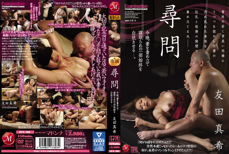 JUY-165 Maki Tomoda Blaming My Wife - 1080HD