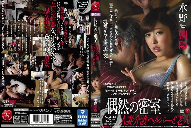 JUY-171 Mizuno Asahi SEX Old Man - 1080HD
