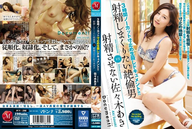 JUY-198 Sasaki Aki Ejaculate 3 Hours Uncut - 1080HD