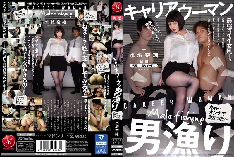 JUY-206 Nao Mizuki Career Woman - 1080HD