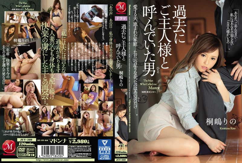 JUY-209 Kirishima Rino Married Woman Cuckold - 720HD