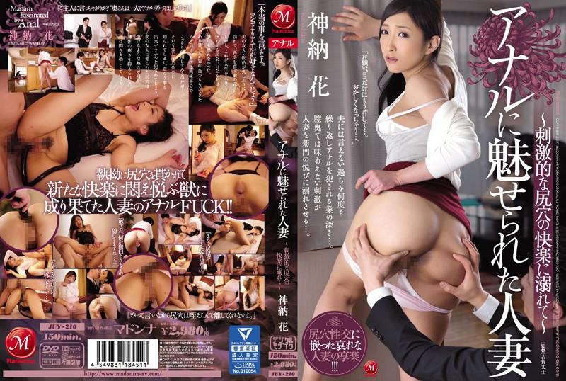 JUY-210 Kano Hana Married Woman - 1080HD