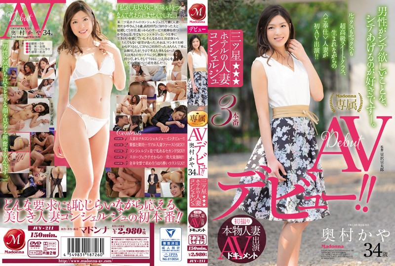 JUY-211 Okumura Kaya 34 Year Old AV Debut - 1080HD