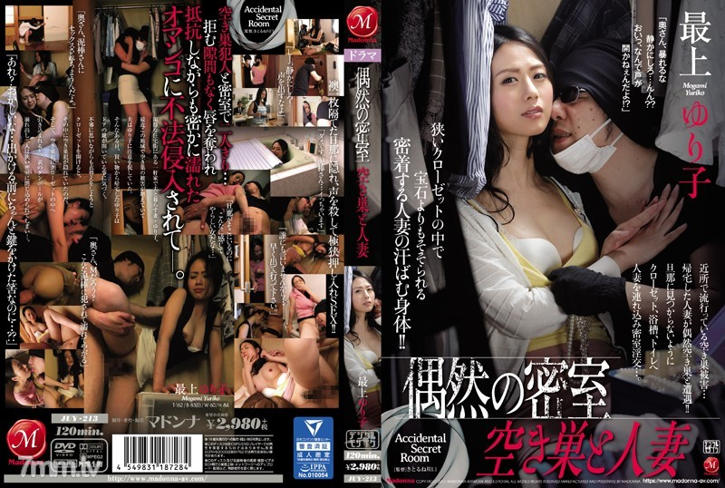 JUY-213 Mogami Yuriko Married Woman Cuckold - 1080HD