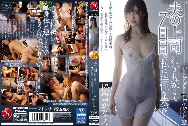 JUY-230 Matsuyuki Kanae Husband Boss - 1080HD